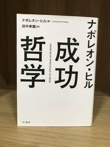 405 ネコポス送料無料 ナポレオン・ヒル 成功哲学 田中孝顕  きこ書房 文庫