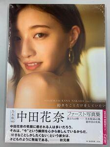 【美品/両面ポスターつき】好きなことだけをしていたい 乃木坂46中田花奈ファースト写真集