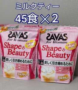 【 945g ×2袋 】ザバス シェイプ&ビューティ ミルクティー風味