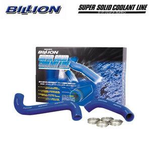 BILLION ビリオン スーパーソリッド クーラントライン S2000 AP1 AP2 M/T車のみ適合