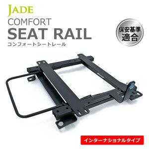 JADE ジェイド レカロ SR・LX・LS用 シートレール 右席用 パジェロイオ H61W H62W H66W H67W H71W H72W H76W H77W 98/6~ MI027R-SR
