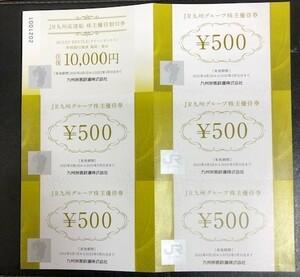 JR九州株主優待グループ割引券2500円分+高速船往復1万円券1枚■送料無料