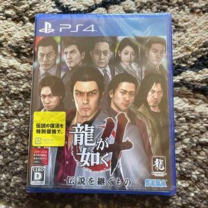新品未開封 PS4 龍が如く4伝説を継ぐもの