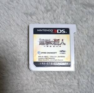 ニンテンドー3DSソフト 進撃の巨人~人類最後の翼~ 中古品 ソフトのみ 送料84円