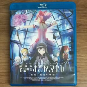 Blu-ray 魔法少女まどかマギカ 叛逆の物語