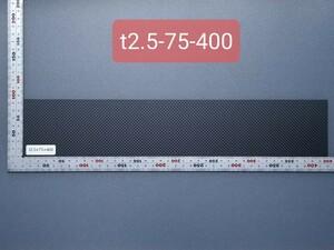 t2.5×75×400mm【CFRP素材】 カーボン板・ドライカーボン