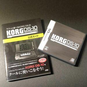 【DS】KORG DS-10 &【公式ガイド】サクっと遊べる「KORG DS-10」セット