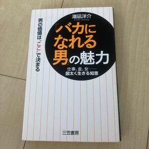 「バカになれる男」 の魅力/潮凪洋介