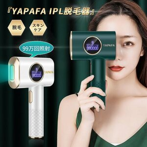YAPAFA最新版脱毛器 光美容器 VIO脱毛 フラッシュ 脱毛機 IPL脱毛器 自動照射 全身脱毛 男女兼用 9段階レベル 99万発照射 美肌