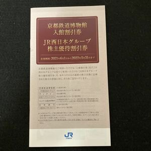 ◆◇◆ JR西日本割引券 【 京都鉄道博物館入館割引券 】【 JR西日本グループ株主優待割引券 】 有効期限:2022.5.31 ◆◇◆