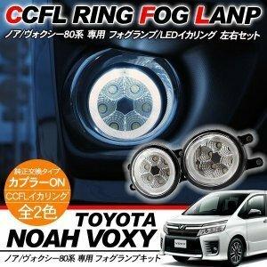 ノア ボクシー 80系 6LED フォグランプ イカリング ブルー 青 NOAH VOXY【PR248