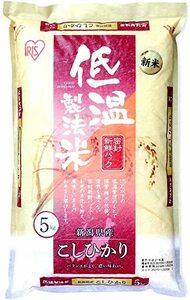 普通米 新潟県産 (5kg) こしひかり 【精米】低温製法米 5kg 白米 令和元年産
