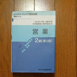 ビジネスキャリア検定試験 標準テキスト 営業 2級 第2版/宮内洋喜 (著者) 齊藤政美 (著者)