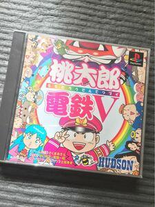 桃太郎電鉄V 桃鉄 PS ゲーム