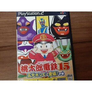 PS2 桃太郎電鉄15