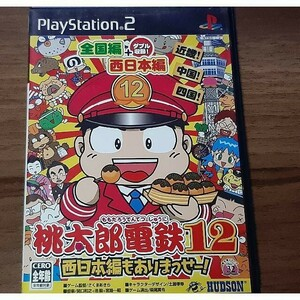 PS2 桃太郎電鉄12 西日本編もありまっせー!