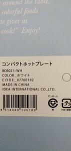 ブルーノ コンパクトホットプレート ホワイト  BOE021-WH