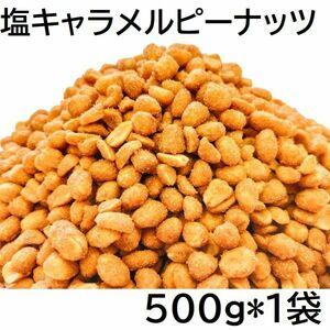 塩キャラメルピーナッツ 500g チャック袋 九州工場製造品 SALTED CARAMEL PEANUTS 黒田屋