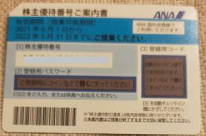 ANA 株主優待券 (5枚バラ)