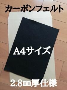 カーボンフェルト 2.8㎜厚仕様 A4サイズ