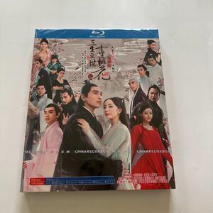 正規品 超高画質ドラマ 三生三世十里桃花DVD日本語字幕付