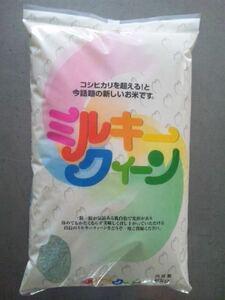 令和3年産加賀百万石ミルキークイーン玄米  24kg こだわりの自然農法有機肥料散布 無料精米