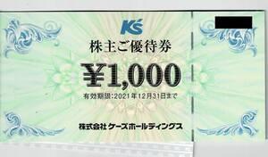 ケーズデンキ株主優待券 1000円券×5枚=5,000円分 ~2021年12月31日まで
