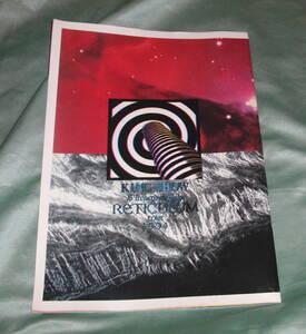 ツアーパンフ:筋肉少女帯/S' imaginer de la RETICULUM tour 1994 レティクル座妄想