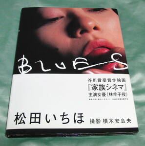 写真集:松田いちほ(松田一穂) /BLUES