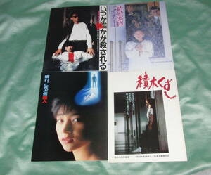パンフ:渡辺典子 主演4作/「晴れ、ときどき殺人」「結婚案内ミステリー」「いつか誰かが殺される」「積木くずし」