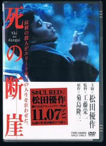 DVD:死の断崖/松田優作 岡田英次 一色采子 夏木マリ