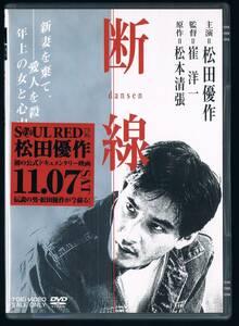 DVD:(松本清張の) 断線/松田優作 木村理恵 風吹ジュン 辺見マリ