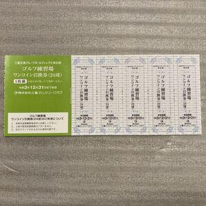 三重交通株主優待券 ゴルフ練習場ワンコイン引換券(24球)5枚