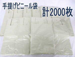 送料220円(税込)■pu023■手提げビニール袋  計2000枚【シンオク】
