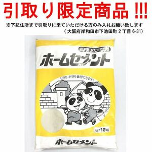 ■su703■◇即決 ホームセメント 10kg【シンオク】【引取限定】