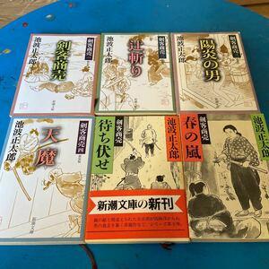 【6冊セット】剣客商売シリーズ 池波正太郎