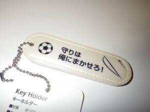 ★【新品】molten製・サッカー・キーホルダー「守りは俺にまかせろ!」★