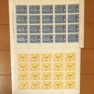 1986.8.30第11回国際電子顕微鏡学会議記念、1986.8.30第23回国際社会福祉会議記念の各切手1シート20枚ずつです。