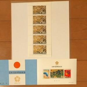 1970年(昭和45年)日本万国博覧会記念切手 小型シートと記念切手1シート