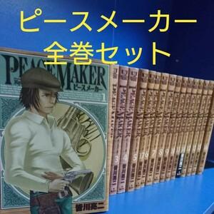 PEACE MAKER ピースメーカー 1-17巻 全巻 セット