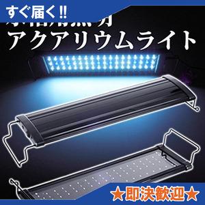 黒 超白光900(14w) [MEOW MARKET]アクアリウムライト フラット LED ランプ LED900 14w 90c