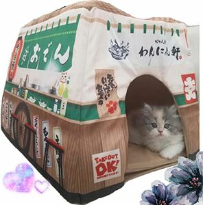 2wayわんにゃんハウス 洗えるペットハウス おでん屋 小屋 ペットベッド 犬小屋 小型犬 キャットハウス 洗える