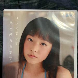 アイドル特価DVD 松本綺らら はじめまして
