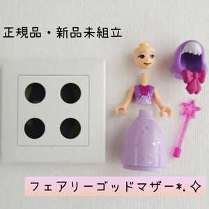 LEGO レゴ フェアリーゴッドマザー ミニフィグ 妖精 シンデレラ プリンセス ディズニー ミニドール フレンズ
