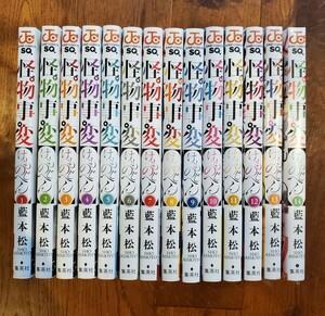 怪物事変 1巻~14巻 全巻セット全巻初版帯付き ジャンパラ付