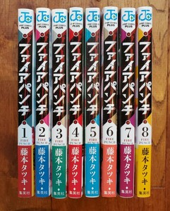 ファイアパンチ 1巻~8巻 全巻セット 初版 帯付き ジャンパラ付き