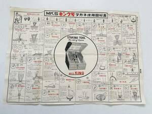 ☆1000円スタート☆  MKS スタッキングツール キング号 タガネ使用解書  ポンス台 解説書 説明書
