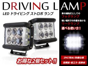 12V 24V 3000lm 36W ストロボ フラッシュ ドライビングライト LED 作業灯 ワークライト 灯光器 フォグランプ スポットライト ホワイト発光