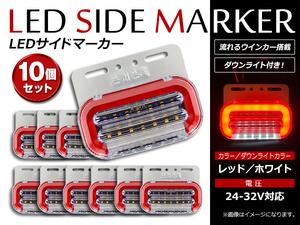 最新 ファイバー LEDサイドマーカー アンダーランプ ダウンライト 流れるウインカー搭載!24V レッド アンダーホワイト発光 10個セット