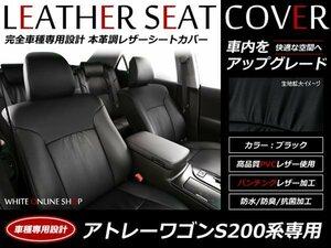 привилегия   кожаные чехлы для сидений   4 человека  использование пассажира   Atrai вагон  S200     Первая модель